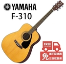 [唐尼樂器] 免運費 YAMAHA F310 41吋 民謠吉他 F-310 (附贈全套配件)