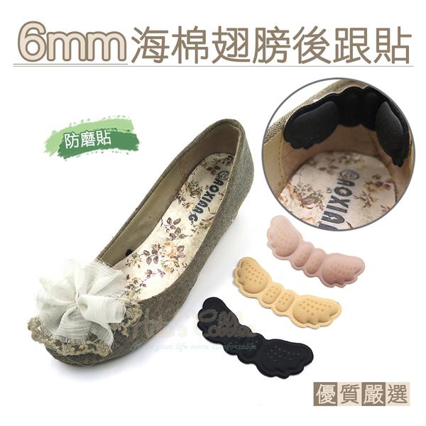 糊塗鞋匠 優質鞋材 F39 6mm海棉翅膀後跟貼 1雙 隨意貼 天使翅膀 防磨貼 防滑舒適 另有3mm