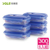 【YOLE悠樂居】海心氣壓真空四扣保鮮盒-300mL(6入)