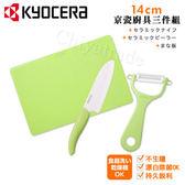 【KYOCERA】日本京瓷抗菌陶瓷刀 削皮器 砧板 超值三件組-綠色