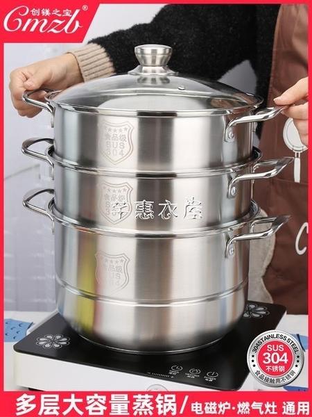 蒸籠 蒸鍋家用304不銹鋼3層蒸饅頭大容量蒸屜燃氣電磁爐通用蒸籠 快速出貨