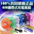 【AF004】 共田授權 台灣總代理 共田 F95B 芭蕉扇 USB 風扇 降溫神器 超靜音 迷你風扇 團購 扇