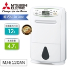全新福利品 可退稅1200 MITSUBISHI 三菱 MJ-E120AN 12L/日 日本製 除濕機 輕巧中容量 8~15坪