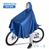 簡約自行電動車單車雨衣成人單人騎行雨披【奇趣小屋】