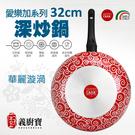 〚義廚寶〛 愛樂加系列 32cm深炒鍋 -華麗漩渦 AD18
