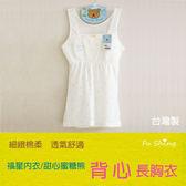 【福星】 甜心蜜糖熊長版寬肩背心少女成長胸衣/ 台灣製 /單件組 /1053