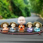 (超夯免運)汽車擺件創意汽車擺件搖頭四不小和尚可愛車飾車載車上裝飾品車內飾品擺件