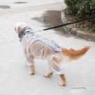大型犬狗狗雨衣四腳防水全包中型大型犬雨天衣服【匯美優品】