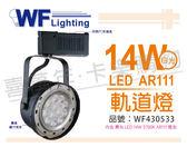 舞光 LED 14W 5700K 白光 黑色鐵 AR111 軌道燈 _ WF430533