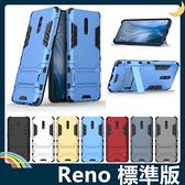 OPPO Reno 標準版 變形盔甲保護套 軟殼 鋼鐵人馬克戰衣 防摔 全包帶支架 矽膠套 手機套 手機殼 歐珀