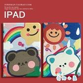 卡通iPad Air2保護套矽膠套迷妳軟殼【繁星小鎮】