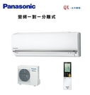 【Panasonic國際】 CS-QX50FA2 / CU-QX50FHA2 旗艦QX變頻冷暖分離式/7-9坪