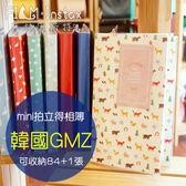 【菲林因斯特】韓國 GMZ mini拍立得長相本 底片 相簿 可放84+1張 / 底片收納 mini70 mini25