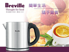 現貨 Breville鉑富 BKE310XL 經典電茶壺 1.0L 緩開式壺蓋設計 自動安全控溫裝置 輕巧便利攜帶