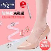 dofogain透明隱形束鞋帶高跟鞋不跟腳交叉繞腳脖子防掉跟束鞋帶女 至簡元素