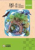 「學‧森林」:森林環境教育課程彙編﹝5書加1環保袋﹞