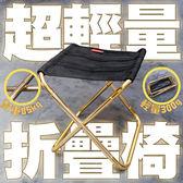 鋁合金折疊椅 超輕量 折疊凳【CH000】魔術折疊 露營 登山 演唱會椅 輕量椅 釣魚 7075鋁合金 摺疊椅