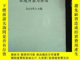 二手書博民逛書店環境污染與防治罕見2010 3-4Y239696