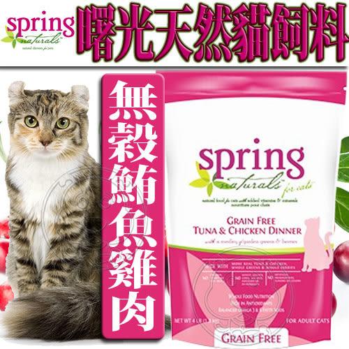 【zoo寵物商城】曙光Spring Natural》天然無穀鮪魚雞肉貓糧貓飼料-300g