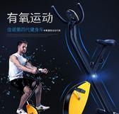 健身車動感單車折疊室內便攜運動TW免運直出 交換禮物