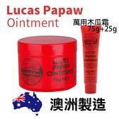 【大+小】澳洲 Lucas Papaw Ointment 萬用木瓜霜 75g*1+25g*1 【PQ 美妝】