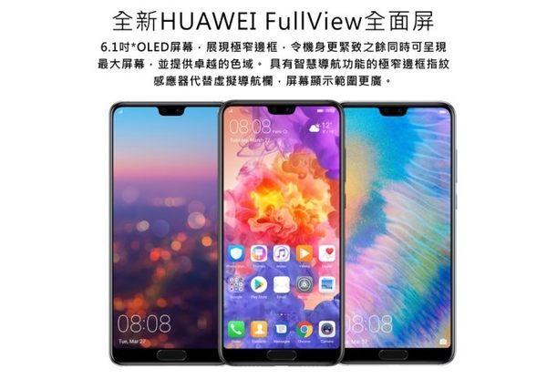 華為 HUAWEI P20 Pro ◤0利率,送鋼化保護貼◢ 6.1吋 Leica 三鏡頭 智慧型手機(6G/128G)