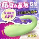 跳蛋 情趣商品 怪獸 跳跳小寵物 APP手機智能 跳蛋 按摩棒 青春版 哥斯拉大師 綠 怪獸健康器