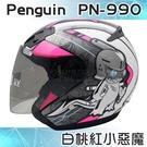 Penguin PN-990 安全帽 | 23番 海鳥牌 PN990 小惡魔白桃紅 3/ 4罩 半罩 安全帽 內襯全可拆洗
