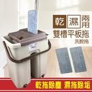 【富樂屋】洗脫拖 乾濕兩用雙槽平板(一桶一拖2布)