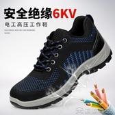 (快速)勞保鞋 男士夏季透氣絕緣電工鞋6KV防砸防刺穿防臭輕便安全工作鞋