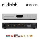 (雙12暖身限定+24期0利率) 英國 Audiolab 8300CD 綜合播放機 公司貨 原廠保固