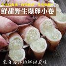 【海肉管家-全省免運】野生鮮甜QQ爆卵有蛋小卷X1包 (200g±10%/包)