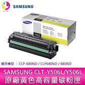 分期0利率  三星 SAMSUNG CLT-Y506L/Y506L 原廠黃色高容量碳粉匣  適用機型: CLP-680ND/CLP680ND/680ND