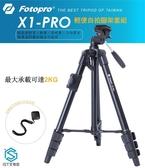 【FOTOPRO】X1 Pro 輕便自拍三腳架套組 手機 微單眼 數位單眼