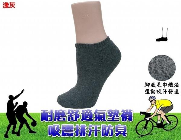 ★2303❤愛麗絲的最愛☆❤吸汗好穿運動氣墊船襪/氣墊襪/毛巾襪(台灣製)(現貨+預購)