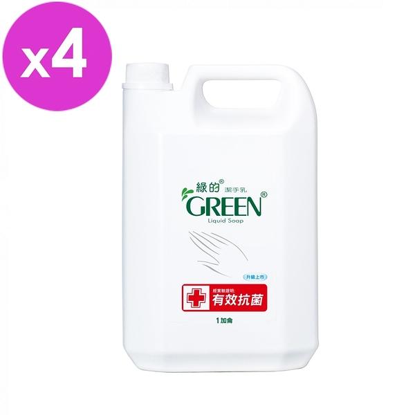 綠的GREEN 抗菌潔手乳加侖桶3800mlx4入(箱購)
