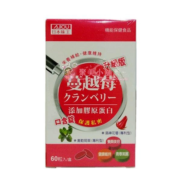 日本味王 蔓越莓口含錠升級版 (60粒/盒)【聚美小舖】