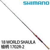 漁拓釣具 18 SHIMANO WORLD SHAULA 1702R-2 (淡水路亞竿)