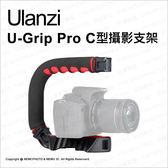 Ulanzi U-Grip Pro C型攝影支架 跟拍 手持 攝錄 手提架 低拍 單反★可刷卡★薪創數位