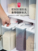 米桶 米桶米盒家用收納盒小號儲雜糧桶防蟲密封罐防潮裝面粉儲存箱【 免運】