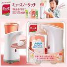 日本Muse自動感應式洗手機(含補充液)250ml綠茶/葡萄柚 2款可選【JE精品美妝】