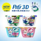 日本 洗衣粉 洗衣球 洗衣機【Z0037】日本P&G 第三代3D洗衣膠球(18顆入)ac 收納專科
