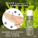香氛家園 Fragrance Home 茶樹精油乾洗手凝露 50ml