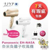 新上市 EH-NA5A 奈米負離子吹風機 支援全球電壓 國際旅行用 日本代購 Panasonic 國際牌 水離子吹風機