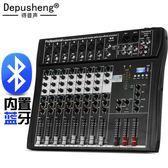 DEPUSHENG DT8專業8路調音台舞台演出會議音響USB藍芽混響調音器.YYJ 奇思妙想屋