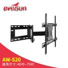 Eversun AW-S20/40-75吋手臂式電視掛架 電視架 電視 架 螢幕架 壁掛架