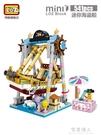 迷你遊樂場小顆粒積木兒童玩具男女孩街景摩天輪娃娃機6歲 YXS  【快速出貨】