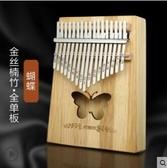 柯銳手撥琴便攜式拇指琴17音手指琴kalinba成人初學者入門樂器琴 青木鋪子