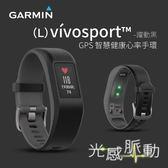 【GARMIN 穿戴裝置】vivosport(大)(躍動黑) GPS 智慧健康心率手環 腕錶 手錶 運動錶 全能錶 健身腕錶