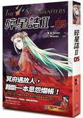 碎星誌Ⅱ vol.05